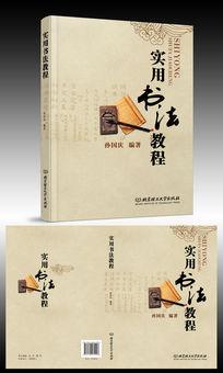 实用书法教程书籍封面设计