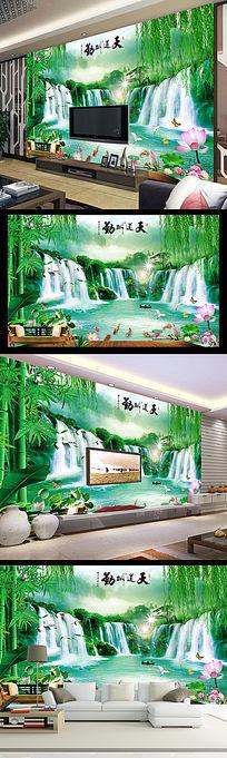天道酬勤中式山水瀑布电视背景墙