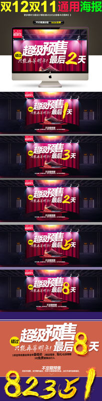 天猫淘宝双十二预售最后3天海报