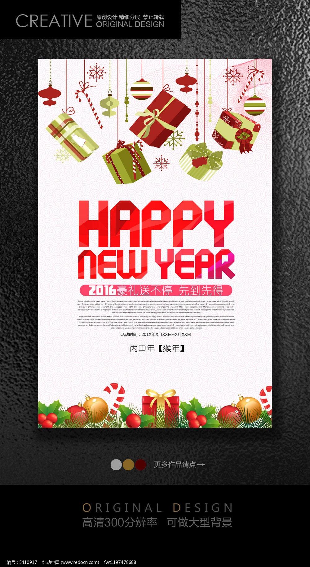 圣诞礼品pop手绘海报图片