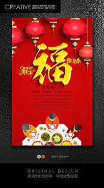 新年团圆饭宣传海报