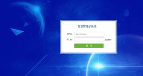 系统登录界面 PSD