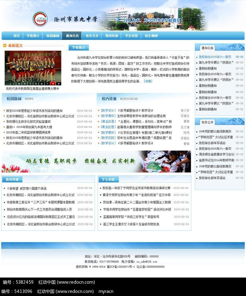 学校网页图片