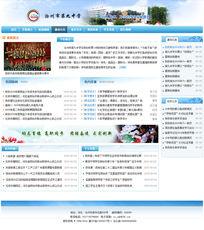 学校网页 PSD