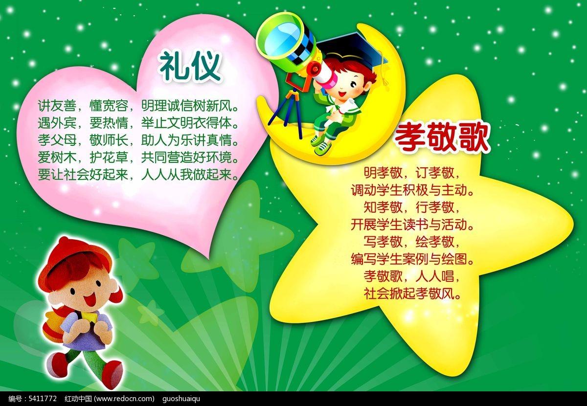 礼仪 孝敬歌  幼儿园展板 展板 学校展板 宣传栏 卡通 卡通动物 儿歌