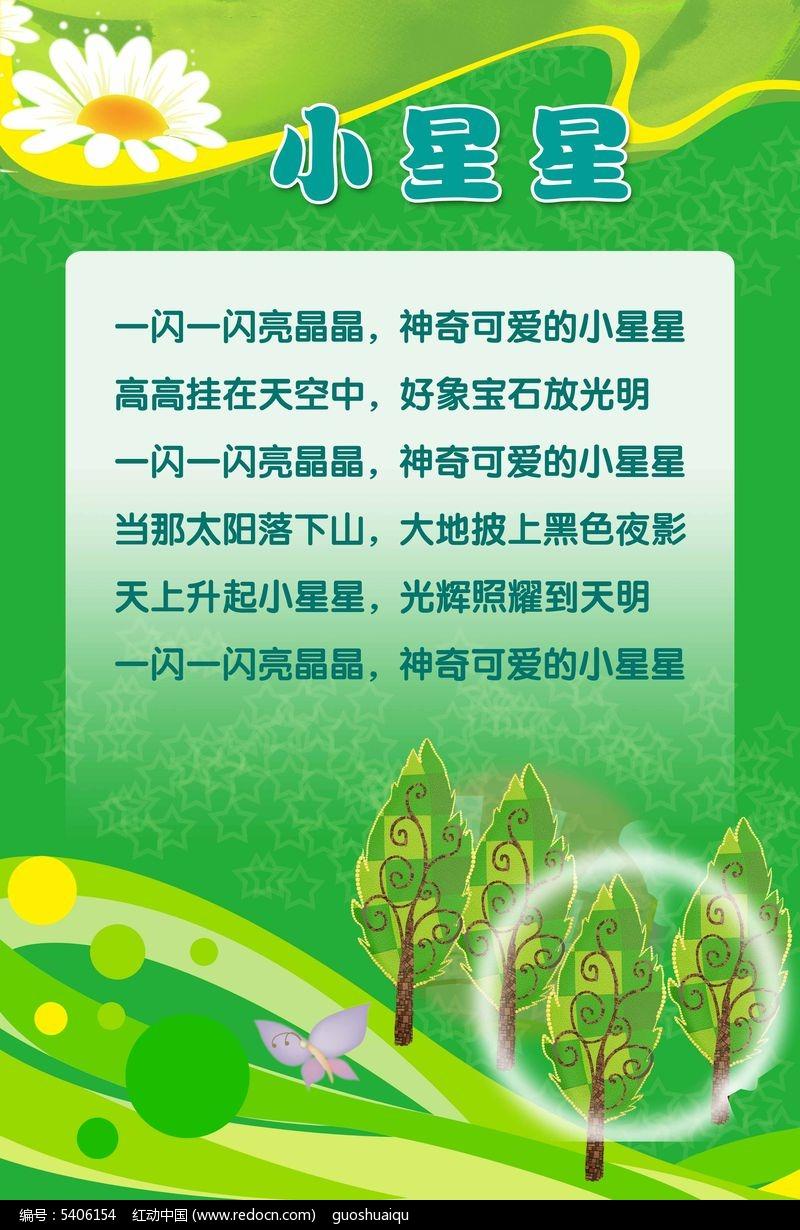 幼儿园小星星歌曲展板PSD素材下载 学校展板设计图片