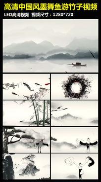 中国风墨舞鱼游竹子LED视频