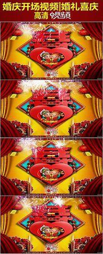 中式拜堂喜字婚舞台LED视频