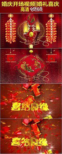 中式婚礼喜字蜡烛对联婚庆视频