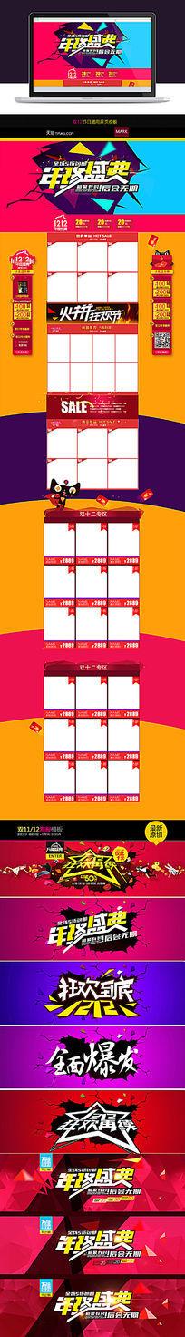 最新淘宝天猫双12年度盛典节日首页
