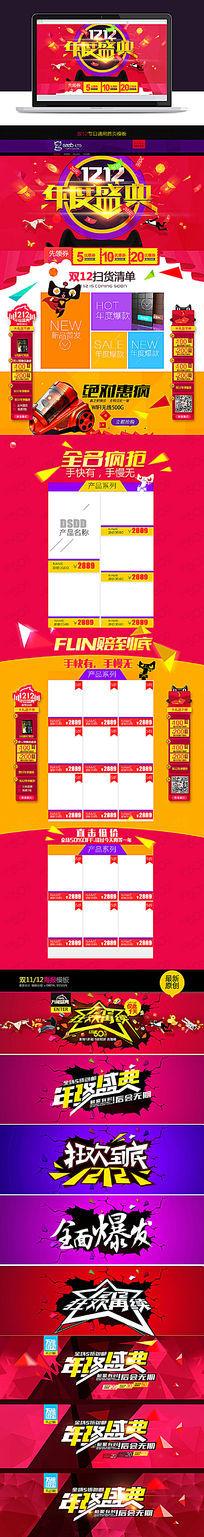 2016淘宝天猫双12年度盛典节日首页