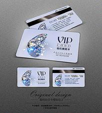 VIP钻石贵宾卡会员卡模板