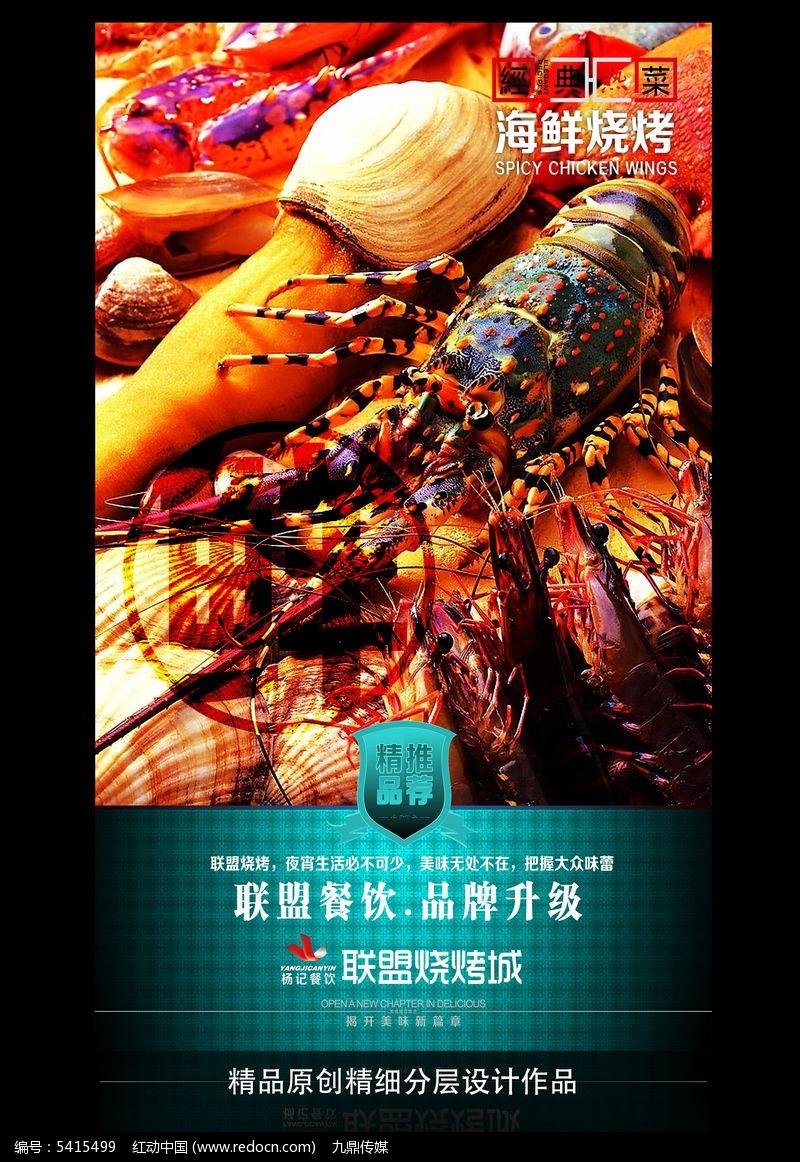 海鲜烧烤店开业店庆户外广告设计图片
