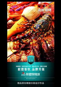 海鲜烧烤店开业店庆户外广告设计