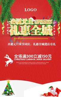 圣诞元旦节促销类宣传海报