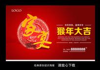 新年年夜饭宣传广告设计