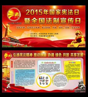 中国普法法制宣传ppt模板  法制宣传日宣传展板设计 5015全国法制宣传图片