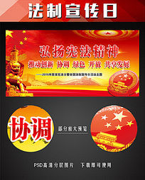 2015年国家宪法日展板