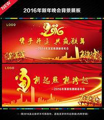 2016猴年春节晚会年会舞台背景图设计