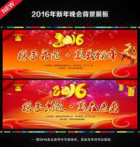 2016猴年大气展板海报晚会舞台背景图