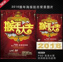 2016猴年日历挂历猴年海报素材设计