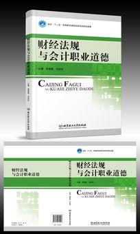 财经法规与会计职业道德图书封面设计