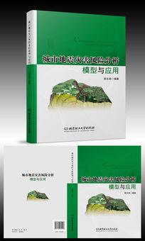 城市地震灾害风险分析图书封面设计