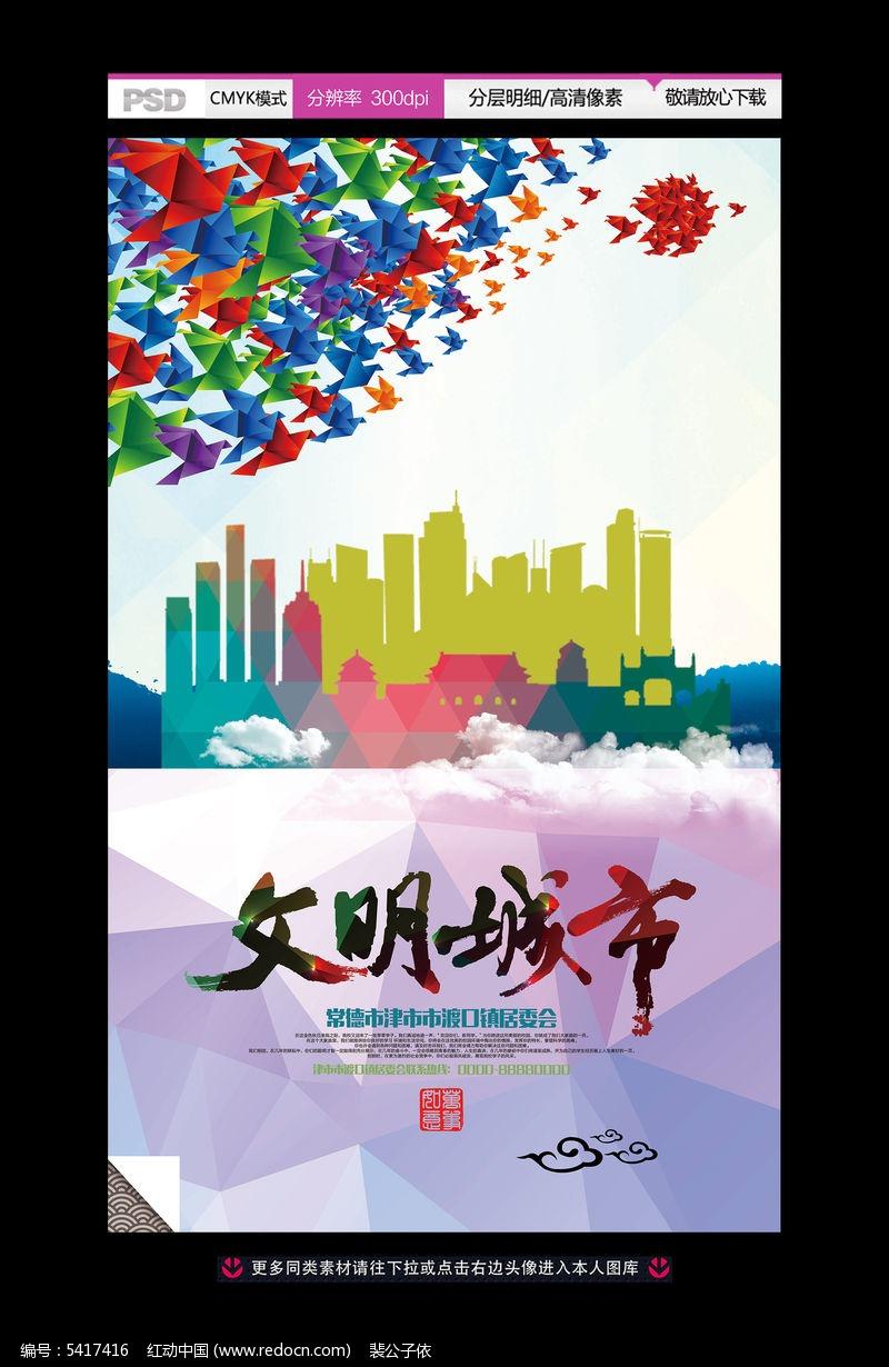 创建文明城市海报模板设计素材下载 编号5417416 红动网