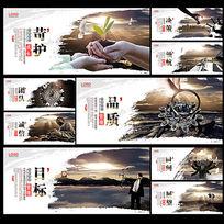 创新企业文化宣传展板设计