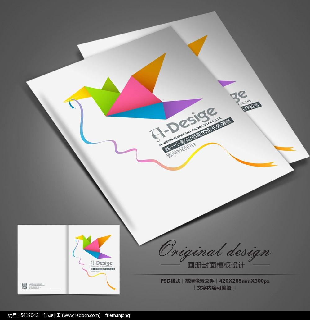 画册封面 建筑封面 科技封面 蓝色封面 企业封面 书籍封面 宣传册封面图片