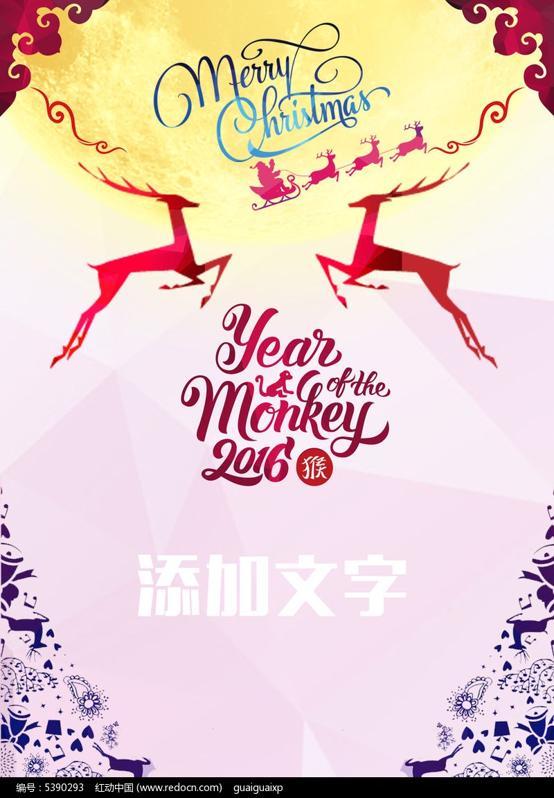 创意圣诞节海报PSD素材下载 编号5418149 红动网
