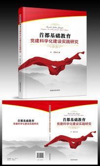 党建科学化建设时间研究书籍封面设计