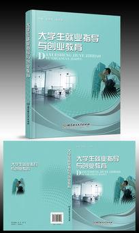 大学生就业指导与创业教育画册封面设计