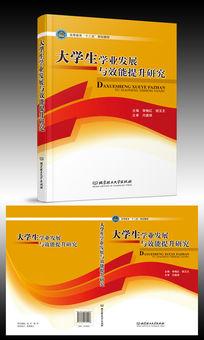 大学生学业发展与效能提升研究书籍封面设计