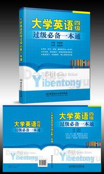 大学英语四级过级必备一本通书籍封面设计 PSD