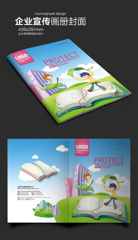 儿童教育画册封面