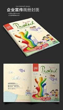 儿童早教教育画册封面