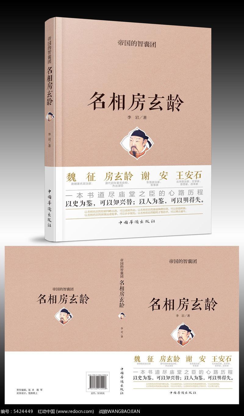 历史人物书籍封面