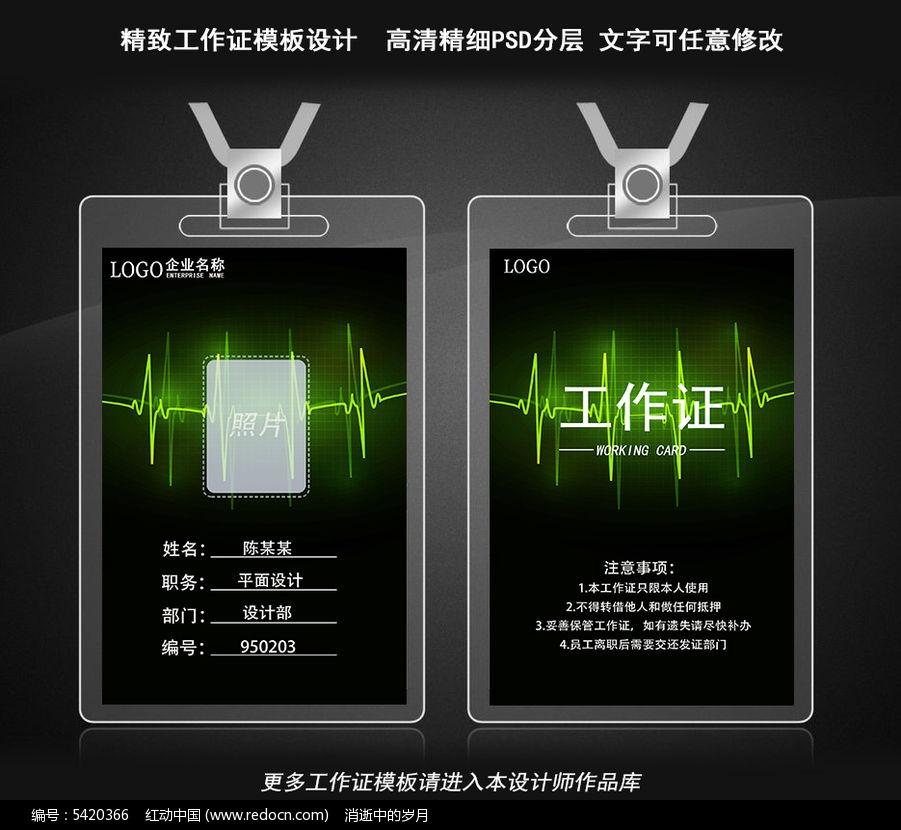高档青绿色电路光效工作证模板