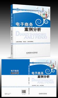 互联网商务合作书籍封面设计