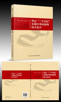 """坚定""""三个自信""""实现中华民族的伟大复兴书籍画册封面设计"""