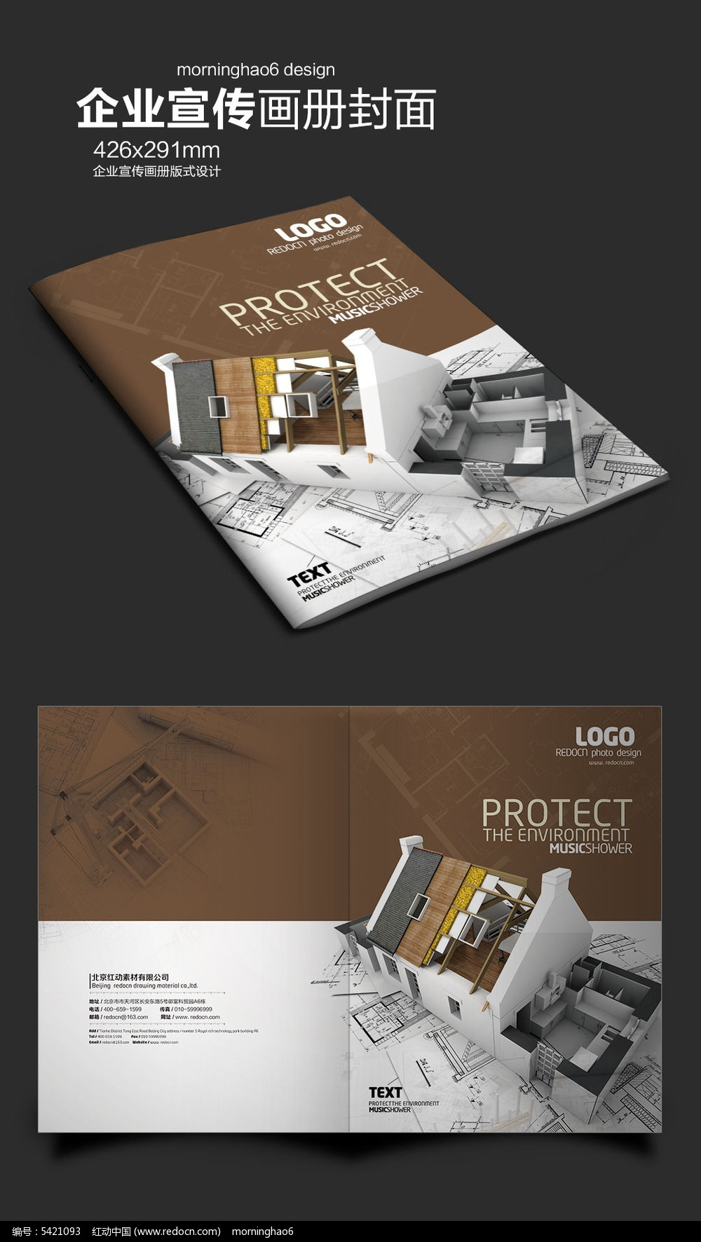家装装修公司画册封面设计图片