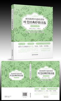 经典美文诗词书籍封面设计