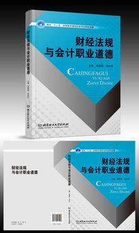 经济管理图书封面设计