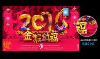金猴纳福新年促销广告设计