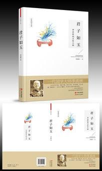 季羡林说文化大师书籍封面设计