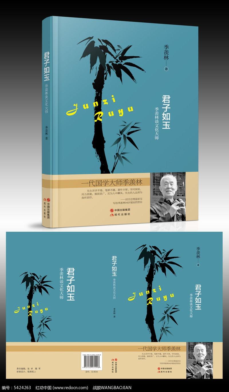 君子季羡林书籍封面设计图片