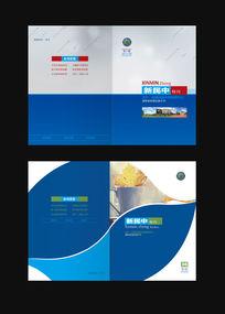 蓝色科技校刊封面模版
