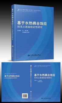 路面稳定性研究与分析书籍封面设计