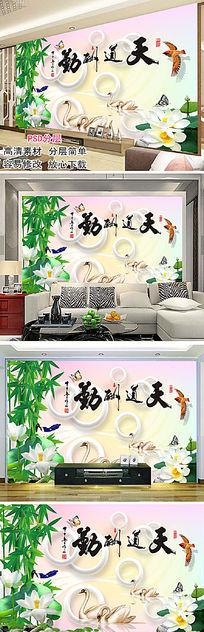 勤酬道天竹子荷花电视背景墙装饰画 PSD